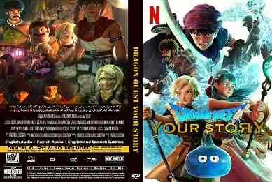 Dragon Quest Your Story 2019 کاور سیتی