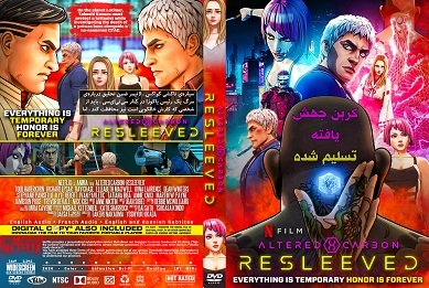 Altered Carbon Resleeved 2020 کاور سیتی
