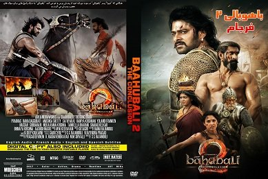 Baahubali 2 The Conclusion 2017 کاور سیتی